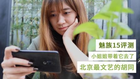 魅族15评测 小姐姐带着它去了北京最文艺的胡同