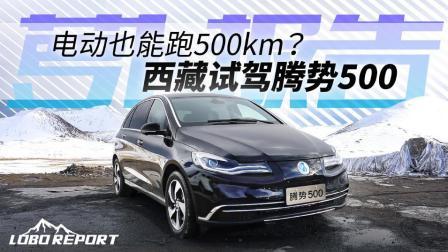 萝卜报告 2018 电动也能跑500km?西藏试驾腾势500