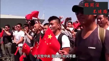 中国军舰撤侨现场, 民众举着国旗喊祖国万岁, 中国真的强大了