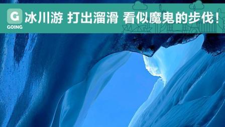 【GOING】阿拉斯加冰川游, 一步两步, 打出溜滑, 看似魔鬼的步伐!