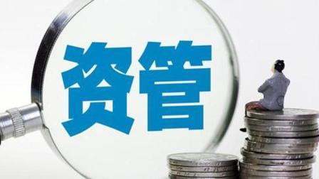 从一般投资者角度看资管新规