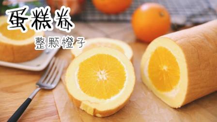 橙子蛋糕卷, 可以吃得到果肉的蛋糕卷, 是幸福的味道