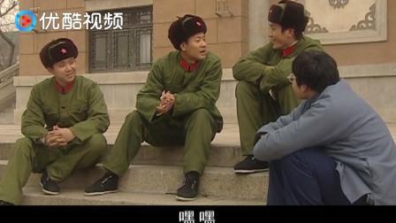 四个北京顽主一起聊天,有关系的都去当兵了,没关系的还在做知青