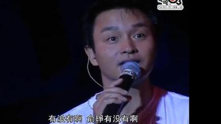 哥哥情商很高, 看看张国荣 演唱会上调侃人的精彩视频