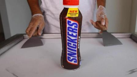 一瓶士力架巧克力20元钱, 老板给做成冰淇淋, 华丽变身卖了5块钱