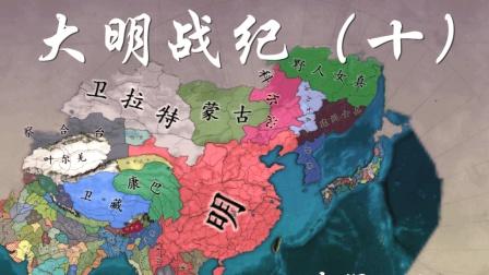 【欧陆风云4】大明战纪·第十话