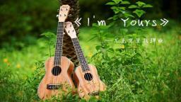 很好听的尤克里里指弹版《I'm Yours》分享给大家