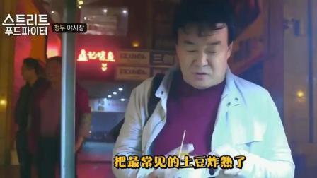 韩国美食家在成都吃炸土豆, 称和韩国的土豆不一样, 直夸好吃!