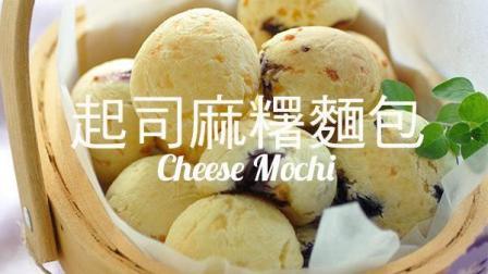 起司麻糬面包 韩国面包  比面包简单 没有人工膨胀剂添加剂