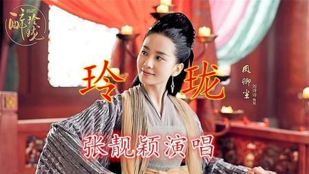 张靓颖 -《玲珑》: 电视剧(醉玲珑)主题曲