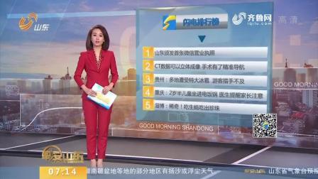 【闪电新闻排行榜】贵州: 多地遭受特大冰雹 游客措手不及