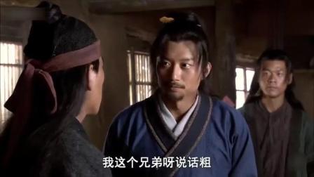 黑店专门抢掠过往客商, 没想到遇上了刘唐、朱贵等梁山好汉