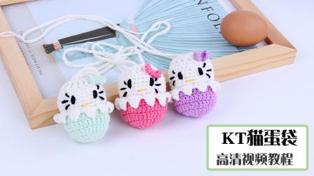 猫猫毛线屋KT猫蛋袋视频钩针毛线编织教程猫猫编织教程猫猫很温柔怎么织毛线编织法