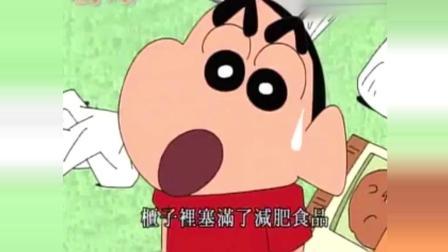 蜡笔小新: 美冴瞒着广志买了整整一壁橱的减肥产品