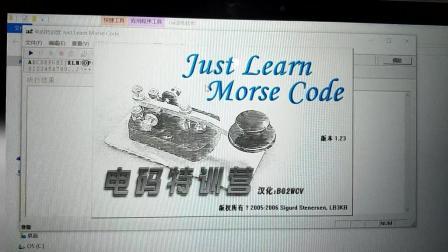 学习和练习莫尔斯电码却没有电台, 这三款电脑软件可以方便的学习
