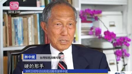 台湾知名战略专家林中斌: 解决台湾问题 大陆可不战而屈人之兵