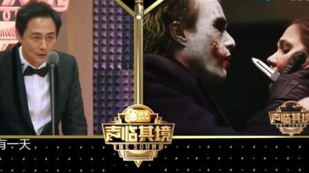 声临其境: 孙强挑战小丑配音《蝙蝠侠黑暗骑士》, 太厉害了!