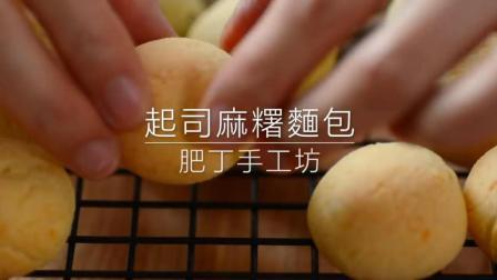 教你做风靡韩国的起司麻薯面包, 没有添加剂, 做起来非常很简单