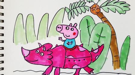 小猪佩奇骑着恐龙在丛林里冒险