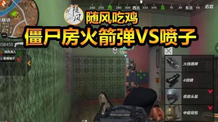 CF生存特训: 麒麟镇僵尸房夺取火箭弹, 与喷子的对决