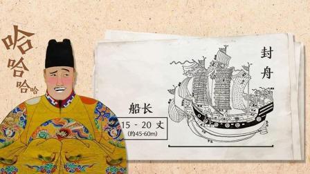 视知百科 第一季 郑和7次下西洋 中国当年为啥没能称霸海上