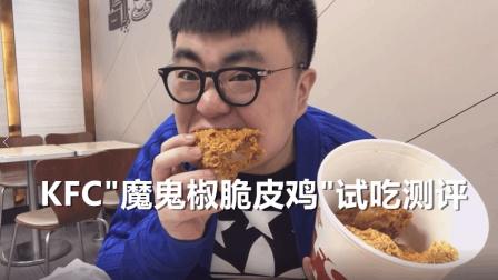 """一块名副其实的辣鸡! KFC新品""""魔鬼椒脆皮鸡""""试吃测评!"""