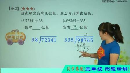 小学三年级数学 例16-2 多位数除法 小学奥数答案 讲解中 关注免费