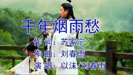 2018新歌首发! 以沫&刘春雨一曲《千年烟雨愁》一听就醉了!
