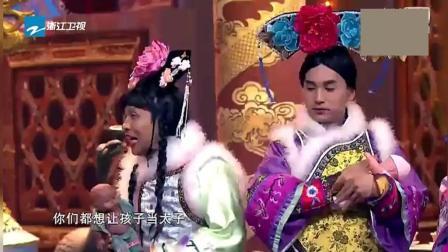 搞笑视频, 皇帝刘能上场: 咖妃宋小宝 , 太子位后