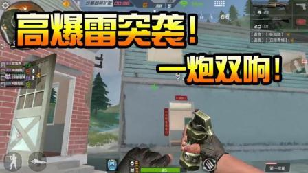 "CF生存特训: 决赛圈""高爆雷""突袭! ""大喷子""开路! 我横着走!"