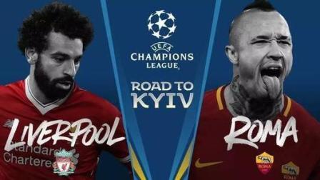2018欧冠半决赛: 利物浦VS罗马全场集锦