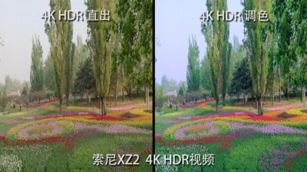 上手索尼XZ2 五一公园4K HDR视频拍摄体验