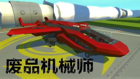 狡猾解说《废品机械师》Eclair战斗机和地图编辑器更配哦