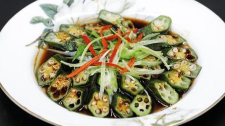秋葵的营养不多说, 软软的、嫩嫩的、这样做特别棒!