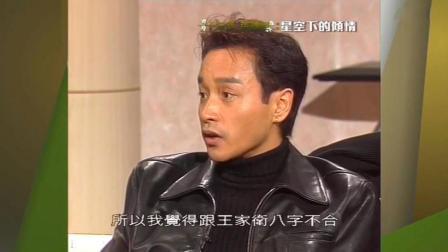 哥哥张国荣谈王家卫, 直言: 我跟他八字不合