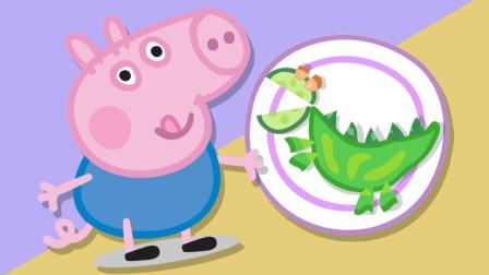 小猪佩奇 5分钟合集 | 小猪佩奇和弟弟乔治的吃播 - 1 | 儿童动画