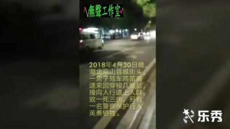 湖北京山街头一车撞人致一死二伤, 另一名警察英勇牺牲