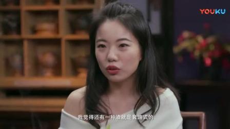 """《圆桌派》蒋方舟自爆: 自己是""""招渣男体质"""""""