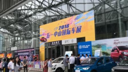 中山国际车展 新车模特全纪录