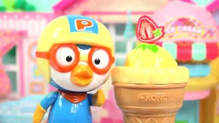 小企鹅爱吃草莓冰激凌, 快乐的儿童玩具