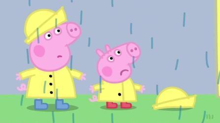 《小猪佩奇》乔治淋雨感冒了