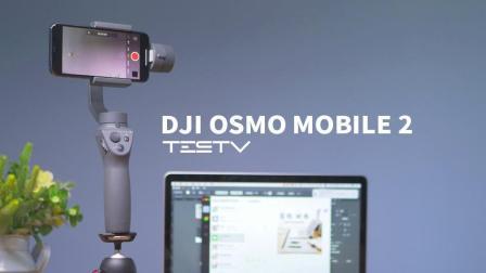《值不值得买》第236期: DJI最便宜的产品_OSMO MOBILE 2