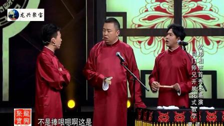 欧弟、郭麒麟、阎鹤祥爆笑相声《锵锵三人行》,全程包袱不断