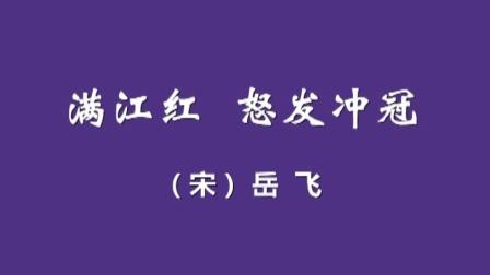 经典宋词朗诵《满江红 怒发冲冠》(岳飞)