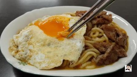 台北这家早餐店的黑胡椒牛肉铁板面超好吃, 再加一个半熟蛋, 真爽