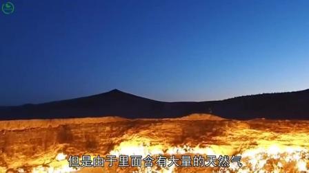 世界最强大火, 每年烧掉500亿, 已经烧了47年, 为何迟迟不不扑灭?