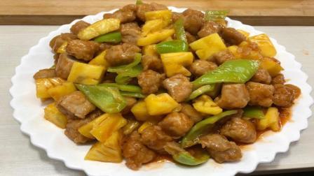 用菠萝和里脊肉, 做一道外国人最喜欢的中国名菜, 大人宝宝都爱吃