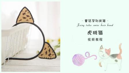 虎斑猫发箍嘉特汇编织小屋编织方法教程