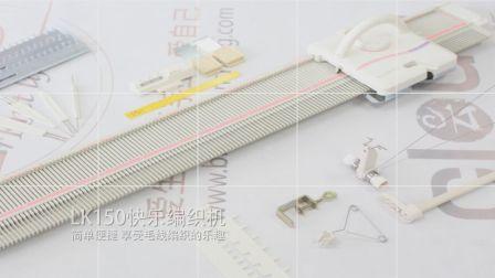 LK150快乐编织机–抽空集圈花花样