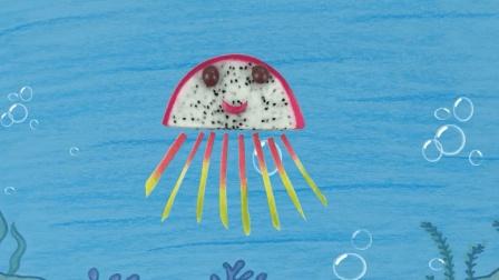 创意手工DIY: 火龙果秒变大水母, 威风凛凛! 小朋友你喜欢吗